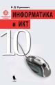 Информатика и ИКТ 10 кл. Профильный уровень